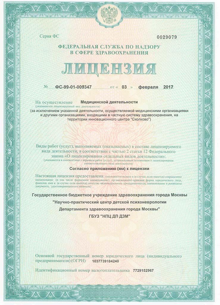 получение медицинской лицензии на татуаж